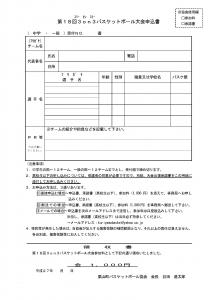 3on3申込書H27