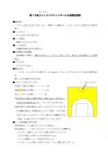 3on3競技規則H27_ページ_1