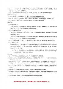 3on3競技規則H27_ページ_2