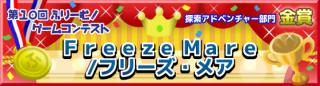 第10回ゲームコンテスト 受賞バナー 探索アドベンチャー部門 金賞