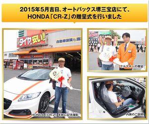 懸賞当選_ホンダ CR-Z_オートバックス