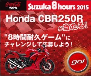 懸賞_ホンダ CBR250R_レスポンス
