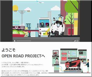 懸賞_OPEN ROAD PROJECT_トヨタ_150705締切