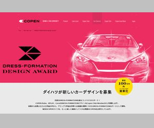 懸賞_DRESS-FORMATION Design Award_ダイハツ