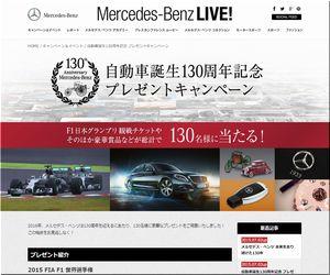 懸賞_自動車誕生130周年記念プレゼントキャンペーン_メルセデス・ベンツ