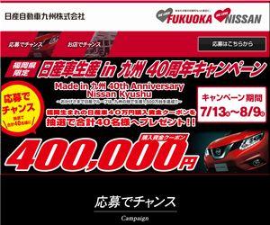 懸賞_日産車生産 in 九州 40周年キャンペーン
