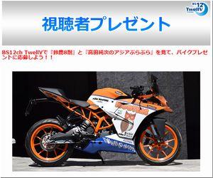懸賞_KTM RC125 TeamHOOTERS_BS12 TwellV_150802締切
