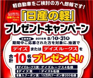 懸賞_「日産の軽」プレゼントキャンペーン_東海日産自動車グループ
