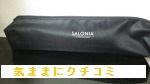 【SALONIA】 ダブルイオン ストレートアイロン画像 SL-004S ③