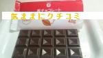 きほんのき 板チョコレート ミルク 画像 ③