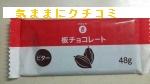 きほんのき 板チョコレート ビター 画像