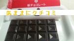 きほんのき 板チョコレート ビター 画像③