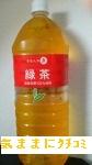 きほんのき 緑茶 ペットボトル 画像