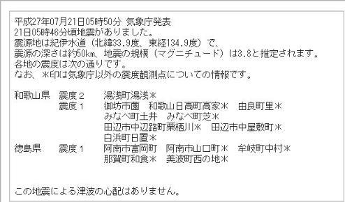 平成27年7月21日午前5時46分の地震 c