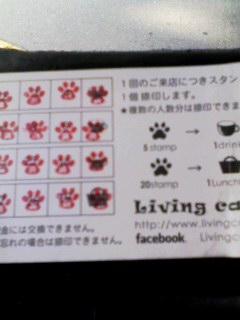 Living Cafe スタンプ 150804_0748~001