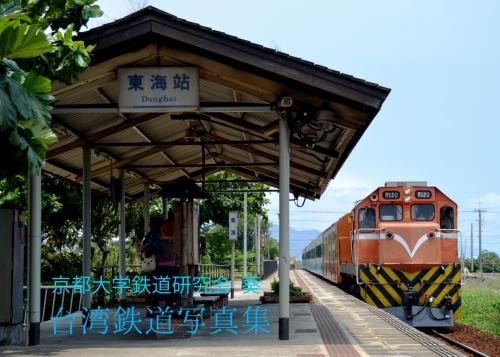 台湾鉄道写真集表紙