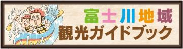 富士川地域観光ガイドブック