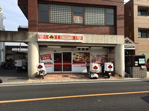 シカゴピザ京田辺店①