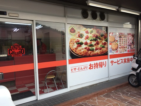 シカゴピザ京田辺店②