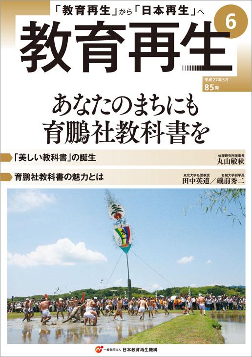 kyoiku2706-1.jpg