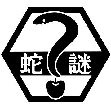 蛇謎ロゴnew