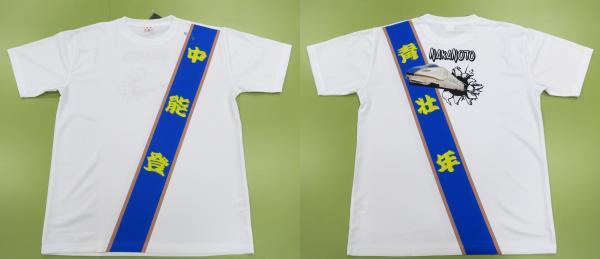 明日へのタスキTシャツ