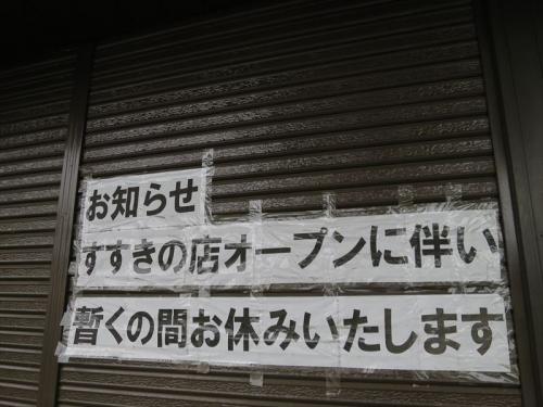 緑寿庵⑪ (2)_R