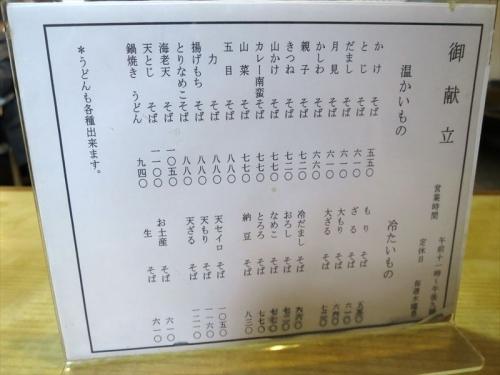 緑寿庵⑪ (3)_R