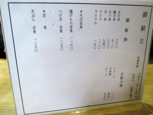 緑寿庵⑪ (4)_R