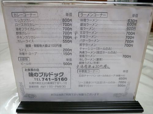 味のブルドッグ (3)_R