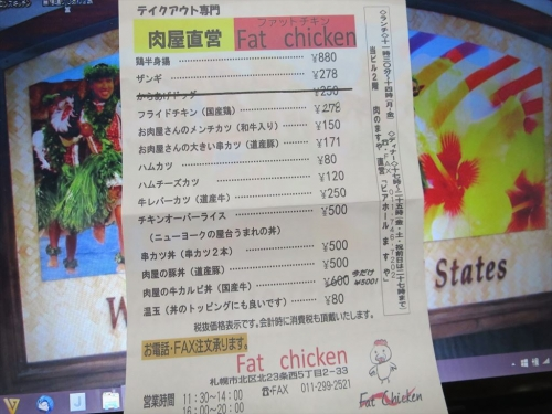 Fat chicken (10)_R
