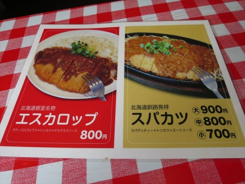 ロンズキッチン (2)_R