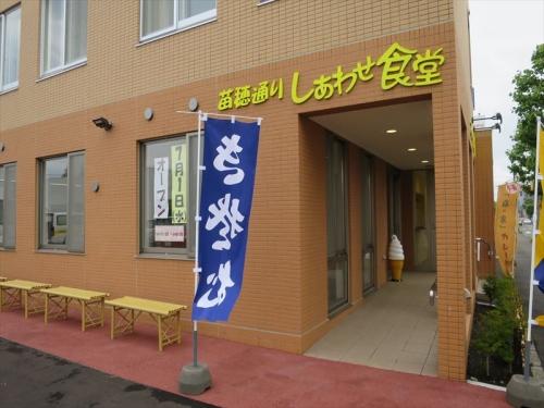 しあわせ食堂② (1)_R