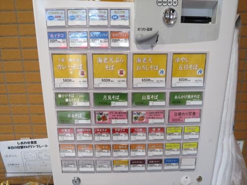 しあわせ食堂② (7)_R