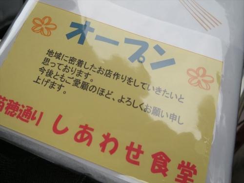 しあわせ食堂② (8)_R