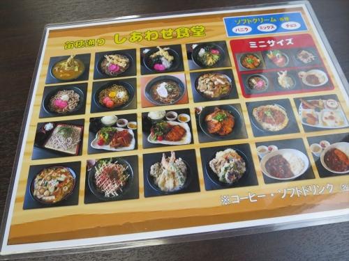 しあわせ食堂③ (1)