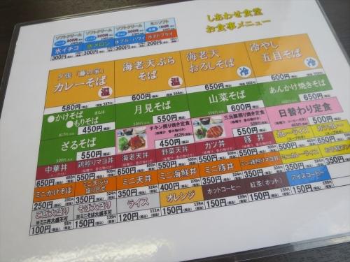 しあわせ食堂③ (2)
