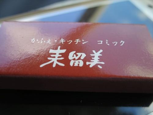 来留美 (3)_R