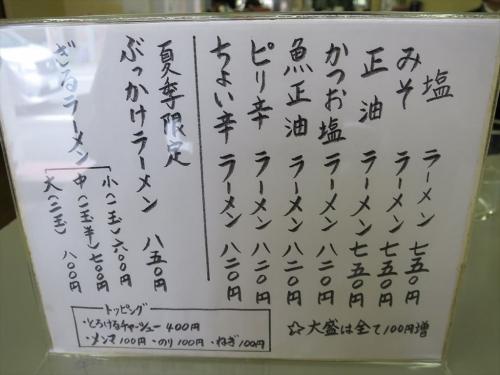 まるたか② (2)_R