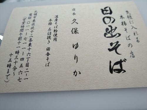 日の出そば④ (10)_R