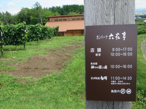 ジンギスカン白樺② (2)