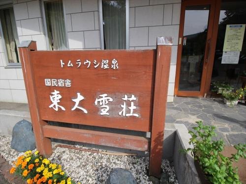 東大雪荘R (2)