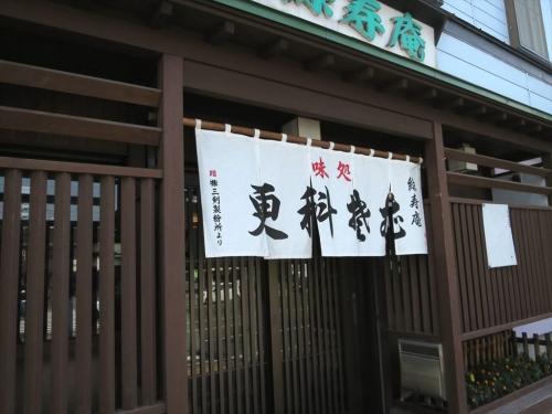 緑寿庵⑫ (1)_R
