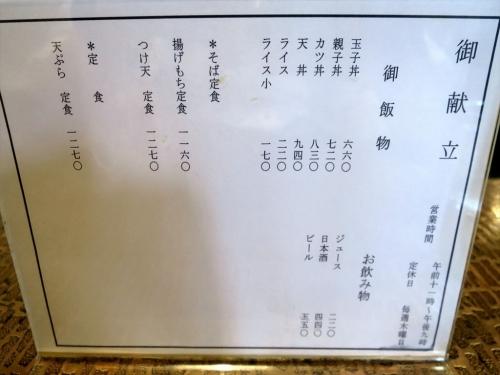 緑寿庵⑫ (5)_R