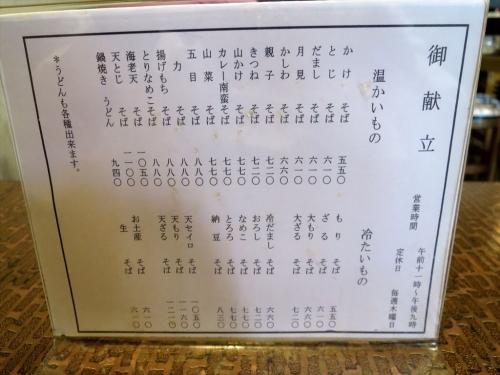 緑寿庵⑫ (6)_R
