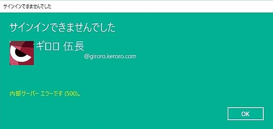internal-server- error500_build10158