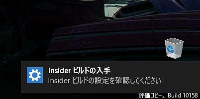 Check-Update-Insider-Program.jpg