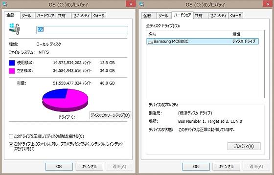 Diskinfo_X205TA.jpg