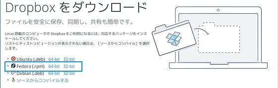 Dropbox_CentOS7-1.jpg