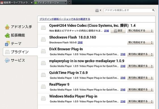 FirefoxESR3801_plugins.jpg